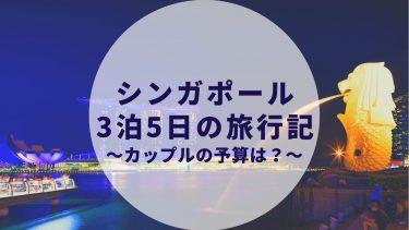 シンガポールカップル旅行記、3年在住者が3泊5日スケジュール紹介!