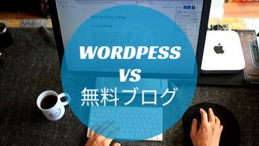 WordPressと無料ブログどっちがおすすめ?回答します。