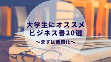 【大学生にオススメしたいビジネス書20選】読みやすい本でまずは習慣を作ろう