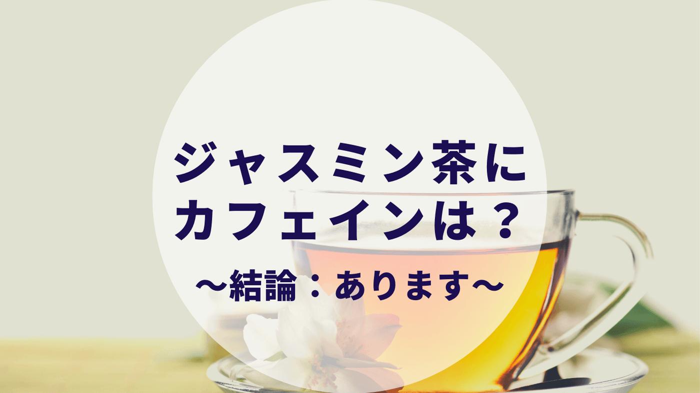 ジャスミン 茶 カフェ イン