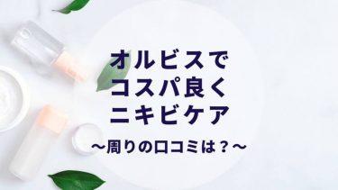 【オルビス】ニキビ・ニキビ跡への効果は?〜安くて優秀なスキンケア・メイク用品〜