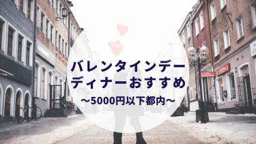 バレンタインディナー5000円以下カップルで行く東京のレストランおすすめ8選【2021年版】