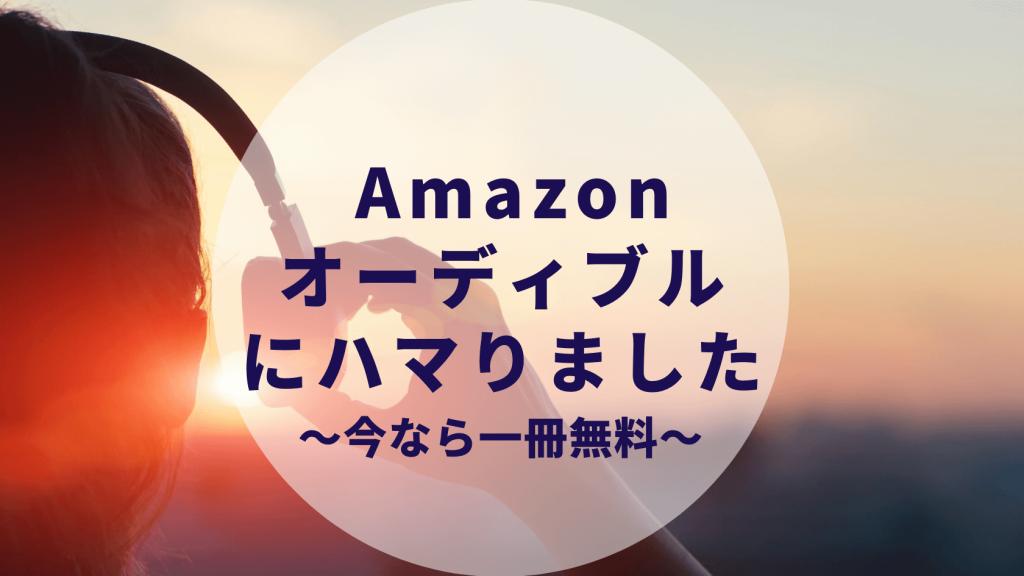 オーディオ ブック amazon