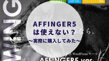 【AFFINGER5の評判は使えない】実際に購入してみた感じたデメリットをご紹介