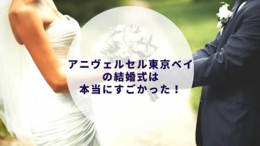 アニヴェルセル東京ベイでの挙式・披露宴はやっぱりすごい!〜雰囲気や料理、評判は?〜