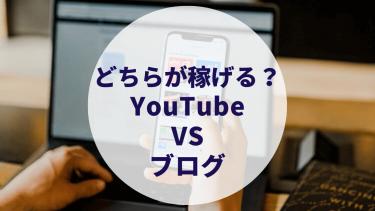 ブログとYouTubeどちらが稼げる?どちらが大変?どちらをやるべき?今始めるべき副業