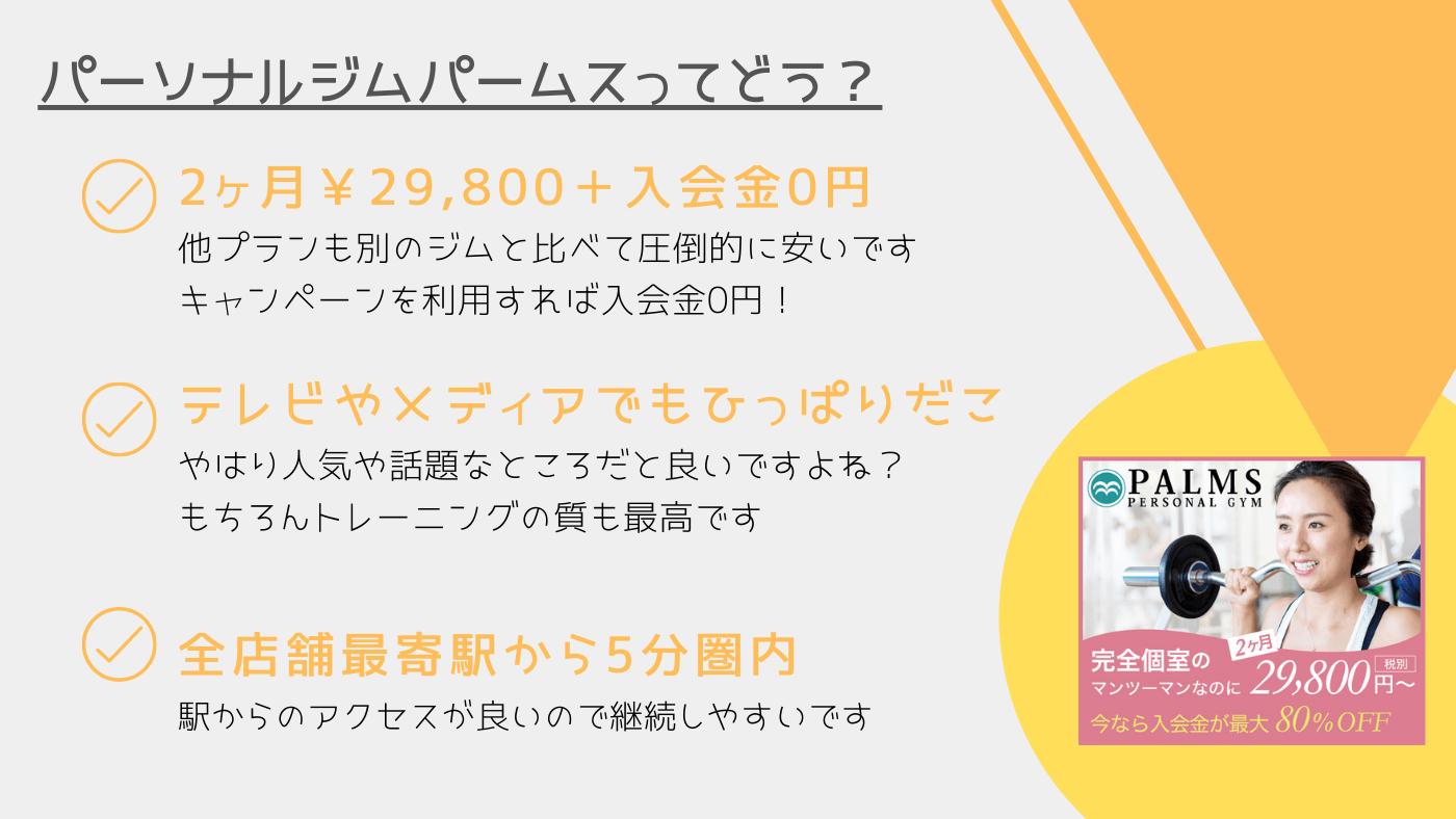 パーソナルジム パームスの料金は、29,800円〜と他ジムと比べても安く、キャンペーンを利用すると入会金が0円になります。