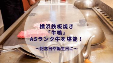 横浜鉄板焼き 牛鳴(うしなり)はカップルの記念日・誕生日におすすめ〜A5ランク牛食べました〜