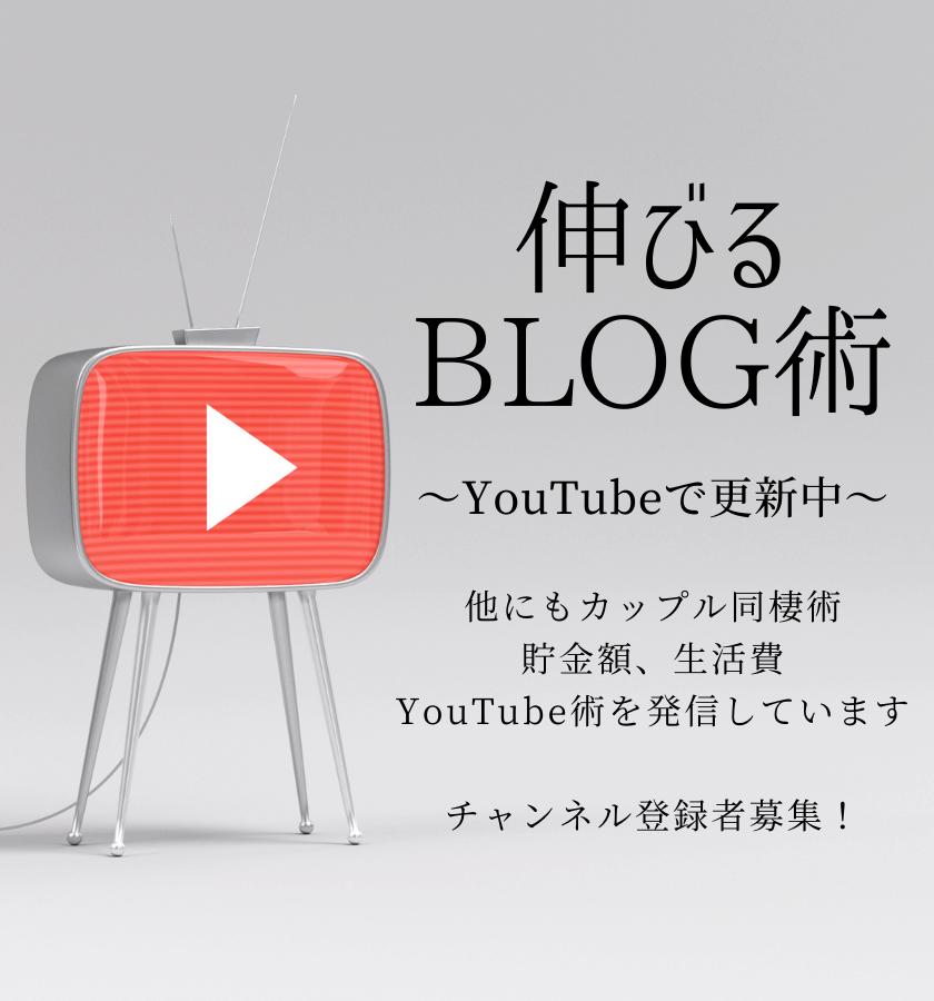 YouTubeチャンネル登録者募集!