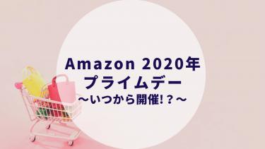 デー 2020 目玉 プライム