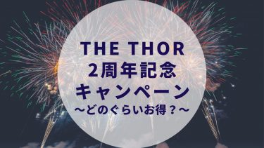 THE THOR(ザ・トール) 割引キャンペーン開始。2周年記念のため期間限定です。(特別大感謝セール)