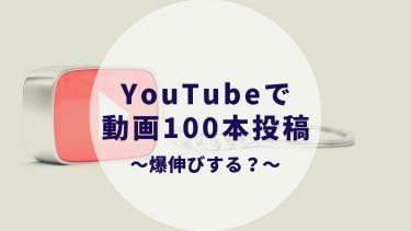 YouTubeで動画100本投稿した結果は?【結論:効果なし】