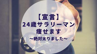 24歳男性がダイエットを本気で始めます。