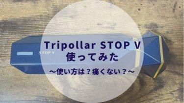 トライポーラ ストップ(STOP V)の口コミ・効果は?徹底レビュー〜家庭用ラジオ波美顔器〜