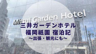 三井ガーデンホテル福岡祇園 宿泊記ブログ〜アメニティや大浴場・サウナは?〜